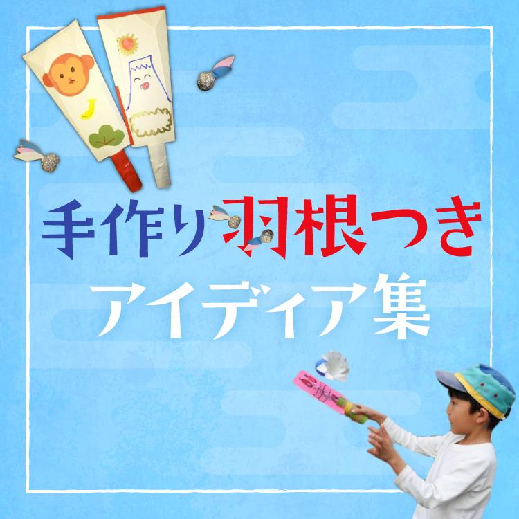 手作り羽根つきアイディア集〜お正月時期にも楽しめそうな手作りおもちゃ〜