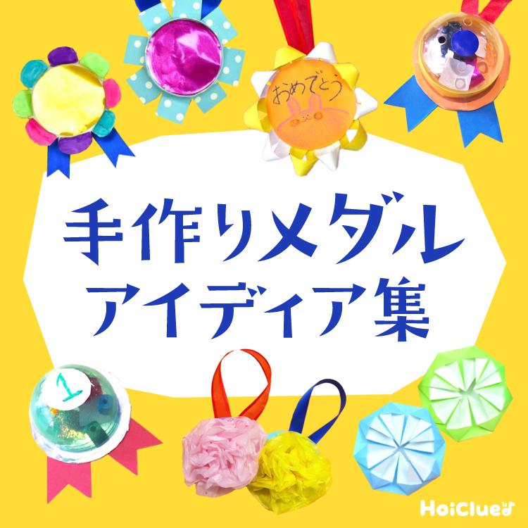 手作りメダルアイディア集〜誕生日や、進級・卒園のお祝いなどにうれしい製作遊び〜