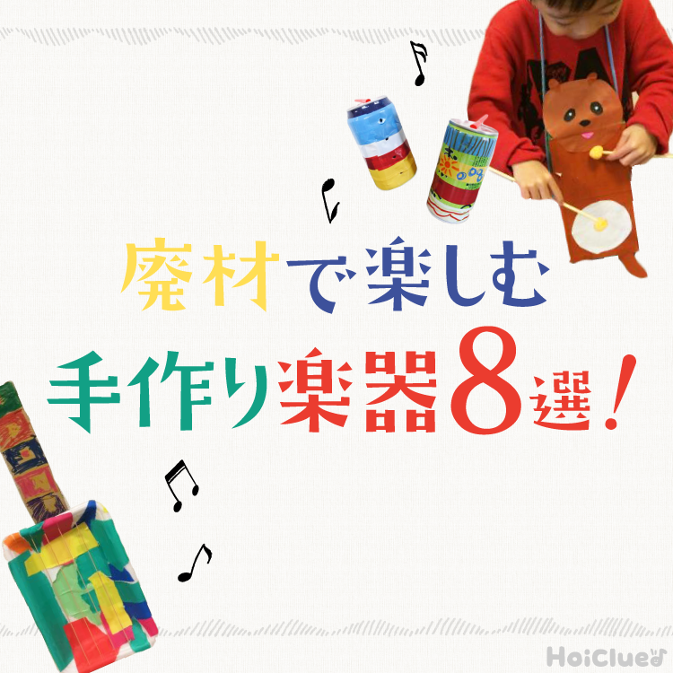 廃材で楽しむ手作り楽器8選!