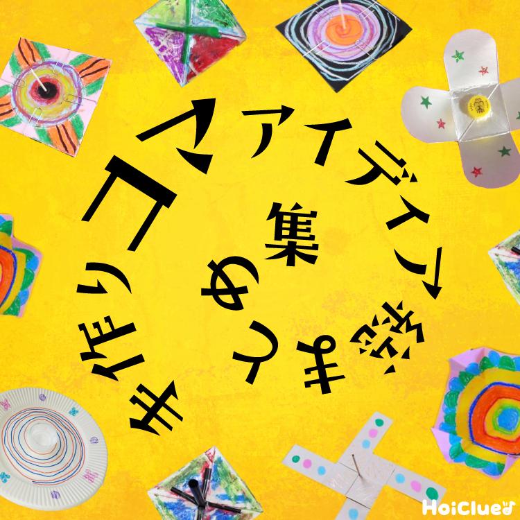 手作りコマアイディア総まとめ集〜お正月時期にも楽しめそうな手作りおもちゃ〜