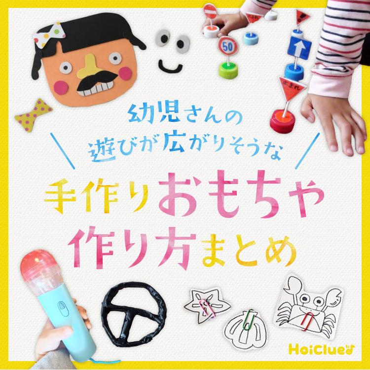 幼児さんが楽しめそうな手作りおもちゃアイディア集〜子どもたちの遊びが広がりそうな手作りおもちゃの作り方まとめ〜