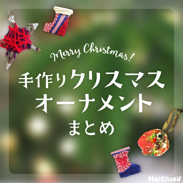手作りクリスマスオーナメントまとめ〜さまざまな素材で楽しむ手作りクリスマス飾り〜