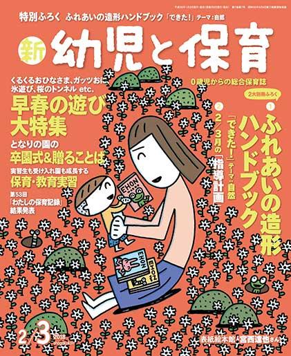 「新・幼児と保育」