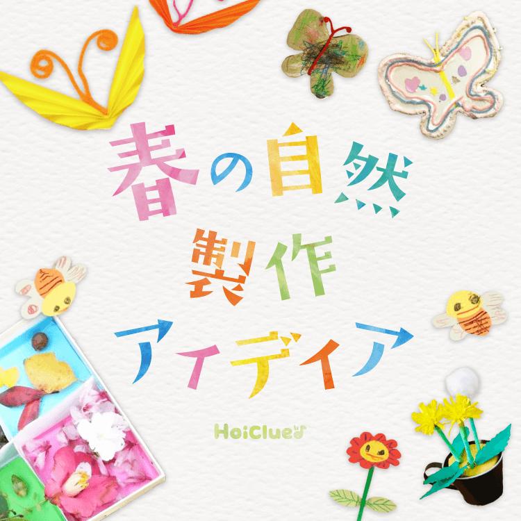 春の自然を取り込んだ製作遊びアイディア集〜乳児さんから幼児さんまで楽しめる春の遊び〜