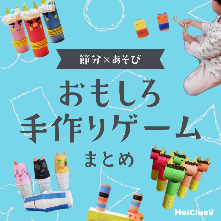 節分おもしろ手作りゲーム〜節分×遊びの手作りおもちゃアイディア集〜