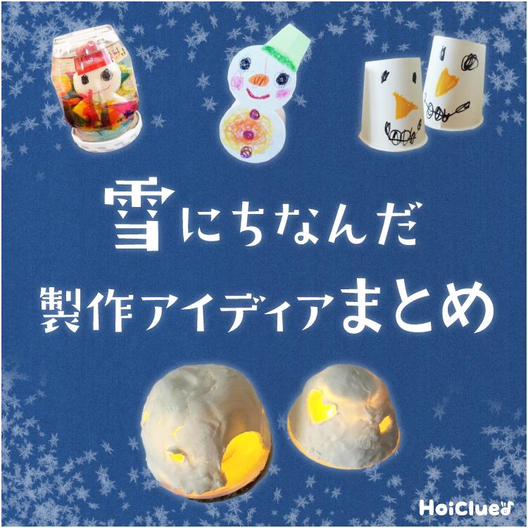 降っても降らなくても楽しめる!雪にちなんだ遊びアイディア14〜手作りおもちゃから製作遊びまで〜