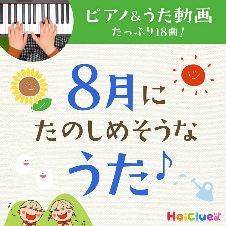 8月に楽しめそうな歌~ピアノと歌詞入り動画18曲&発展して楽しめる遊び~ title=