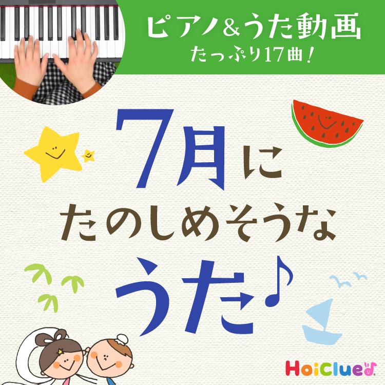 7月に楽しめそうな歌〜ピアノと歌詞入り動画17曲&発展して楽しめる遊び〜