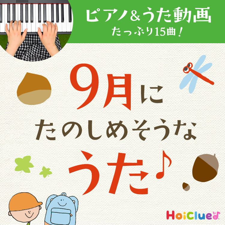 9月に楽しめそうな歌~ピアノと歌詞入り動画15曲&発展して楽しめる遊び~