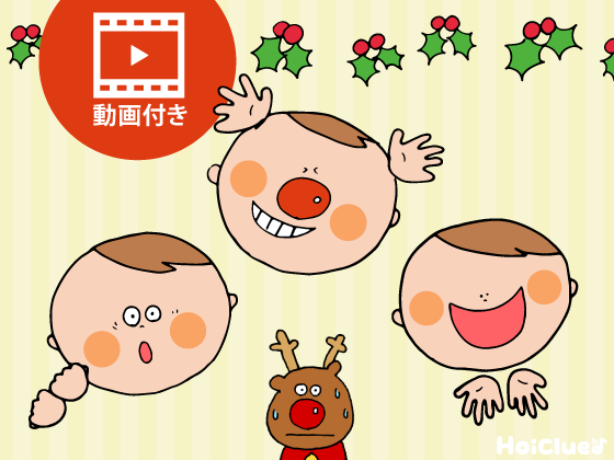 サンタが道を〜何に変身!?クリスマスならではのおもしろ手遊び〜