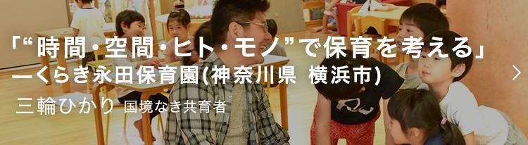 くらき永田保育園取材