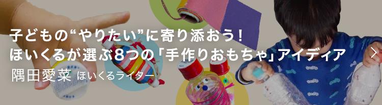 おもちゃキュレーション