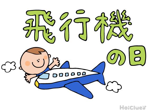 ビューンッ!飛行機の日(12月17日)