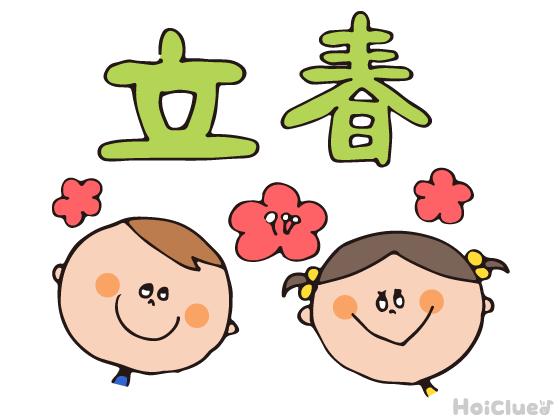 子どもに伝えやすい、春の始まり「立春」(2月4日)