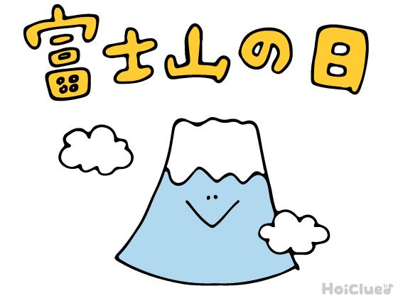 【2019年度版】日本一高い山!富士山の日(2月23日)