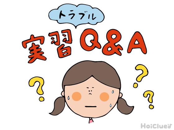 どう対応すればいい?実習Q&A