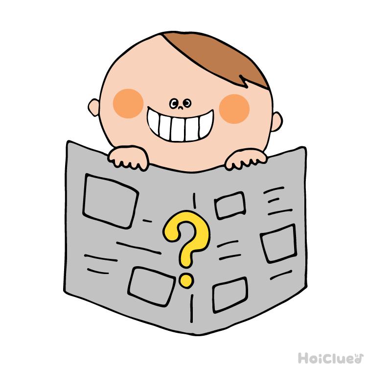 新聞紙×かけっこ?〜新聞紙1枚で楽しめるおもしろ遊び〜
