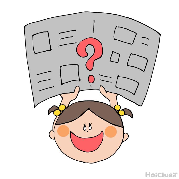 新聞紙×かけっこ?☆Part2〜新聞紙1枚で楽しめるおもしろあそび〜