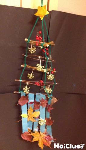 落ち葉や木の実などで飾りつけ完成したツリー