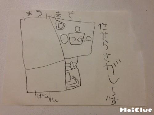 宝の地図〜ワクワク感がたまらない冒険あそび〜