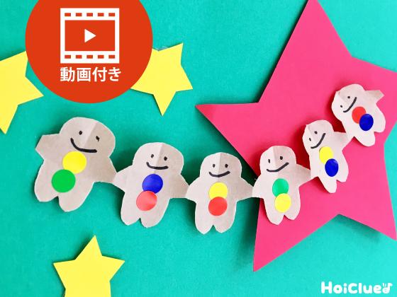 手つなぎジンジャーマン〜クリスマス飾りにオススメの製作遊び〜