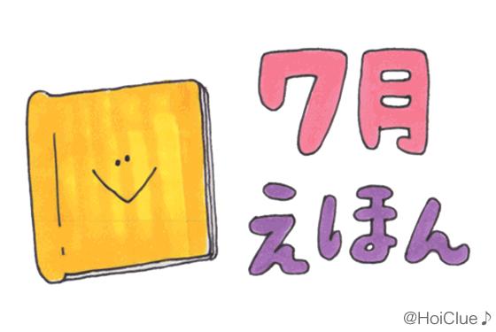 【まとめ】7月に楽しめそうな絵本〜夏気分が盛り上がる絵本あそび8選〜