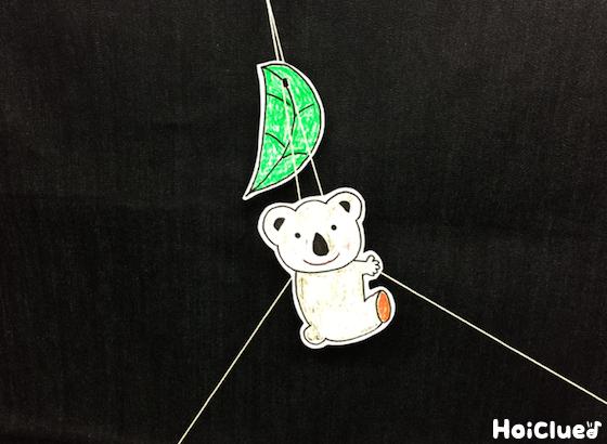 コアラも木から落ちる!?〜たった3つの材料で作る手作りおもちゃ〜