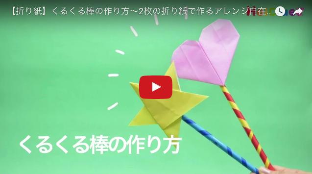 【折り紙】くるくる棒の作り方〜2枚の折り紙で作るアレンジ自在のカラフルステッキ〜