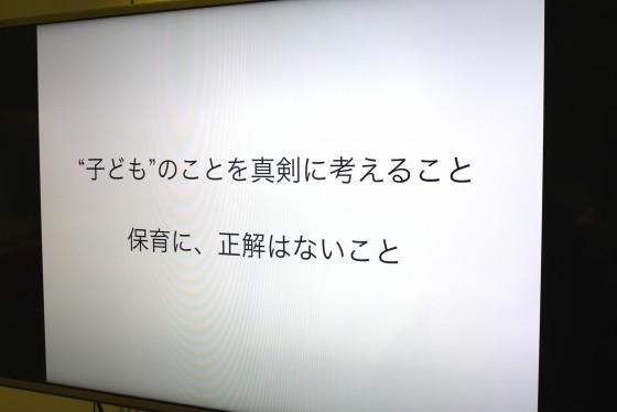 スクリーンに映し出された「子どものことを真剣に考えること、保育に正解はないこと」の文字