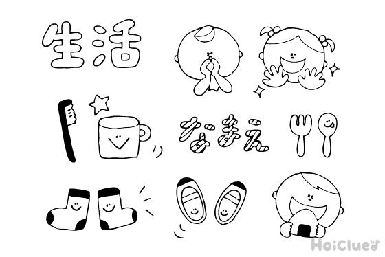 生活にちなんだイラスト(おたよりカット・挿し絵)