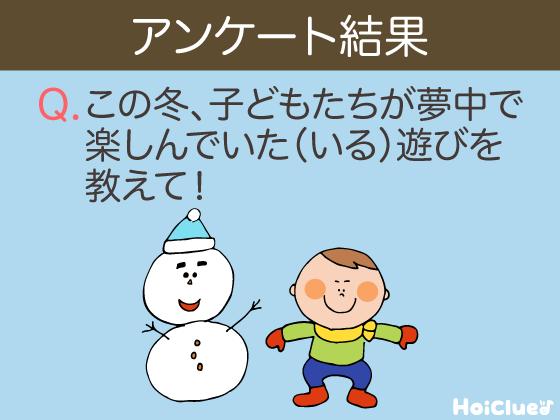 【2016年度版】この冬、子どもたちが夢中で楽しんでいた(いる)遊びを教えて!