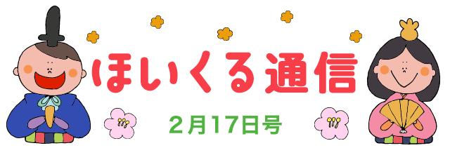 【ほいくる】通信 2月17日号