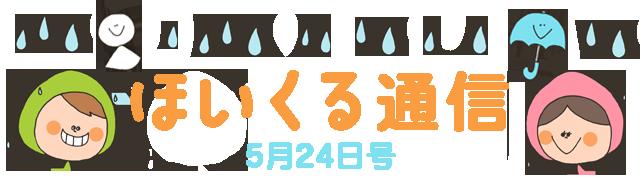 【ほいくる通信】梅雨だって楽しんじゃうゾ! 5月24日号