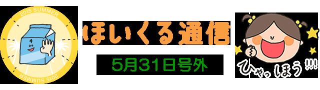 【ほいくる通信】暑さを引き飛ばす号外ニュース☆5月31日号