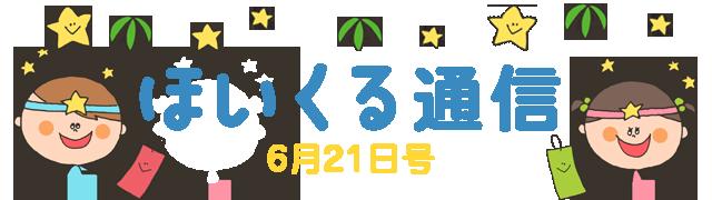 【ほいくる通信】もうすぐ七夕! 6月21日号