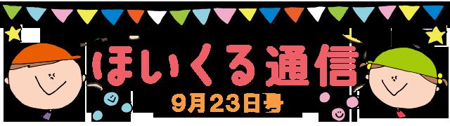 【ほいくる通信】秋が10倍楽しくなるあそび特集! 9月23日号
