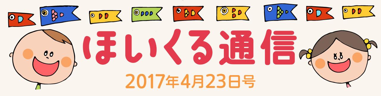 ほいくる通信2017年4月23日号