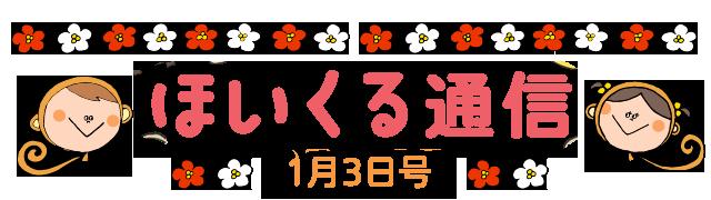 【ほいくる通信】新年早々楽しめるお正月遊び特集! - 1月3日号
