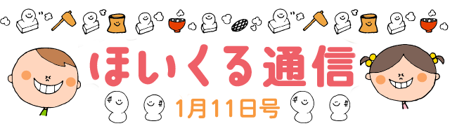 【ほいくる通信】1月から節分にかけて楽しめる遊び特集 - 1月11日号