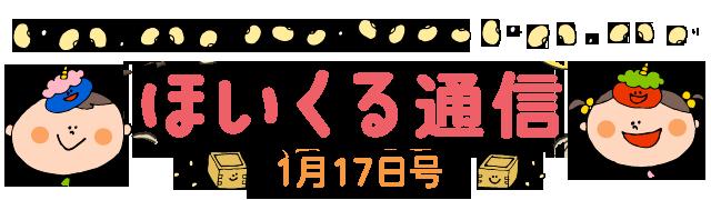 【ほいくる通信】今年はひと味違う!節分あそび特集 - 1月17日号