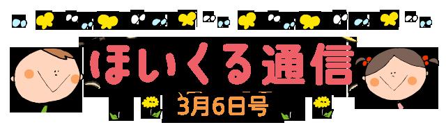 【ほいくる通信】今年度最後の1ヶ月をおもいっきり楽しむゾ!特集 - 2016年3月6日号