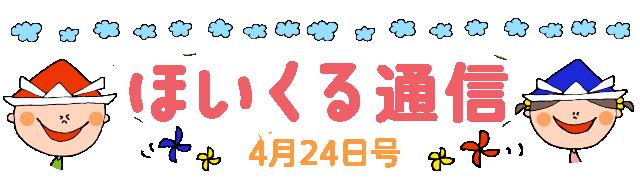 5月の行事にちなんだ遊びが満載! - 2016年4月24日号