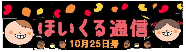 【ほいくる通信】ハロウィンと11月あそび特集 - 10月25日号