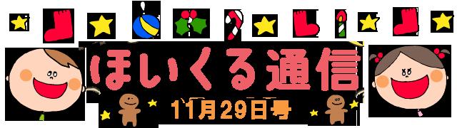 【ほいくる通信】クリスマスあそび&絵本あそび特集 - 11月29日号