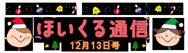 【ほいくる通信】今からでも楽しめるクリスマス遊び&年末や正月に楽しめそうな遊び - 12月13日号