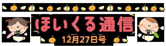 【ほいくる通信】2015年あそび4部門人気ランキング発表! - 12月27日号