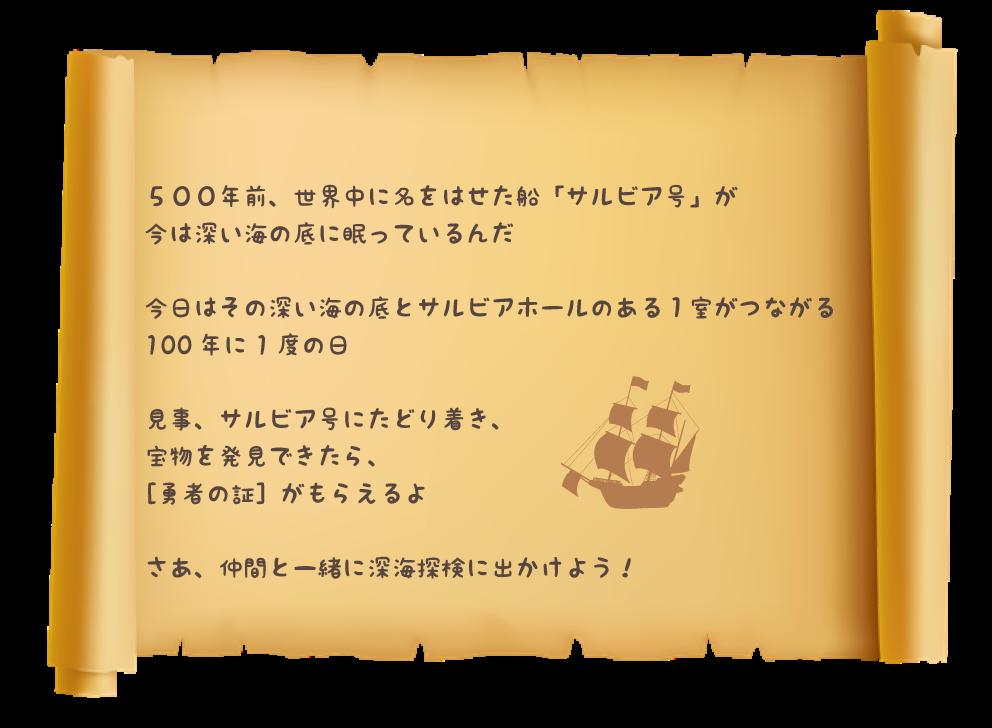 深海トレジャー〜幻のサルビア号に潜り込め〜