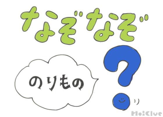 のりものなぞなぞ【その1】〜これなーんだ!?〜