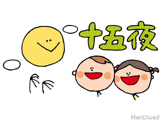 【2020年版】十五夜と十三夜(10月1日/10月29日)〜子どもに伝えやすい行事の意味や、過ごし方アイディア〜