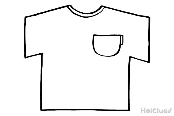 【ぬりえ】Tシャツ〜ポケット付きバージョン〜